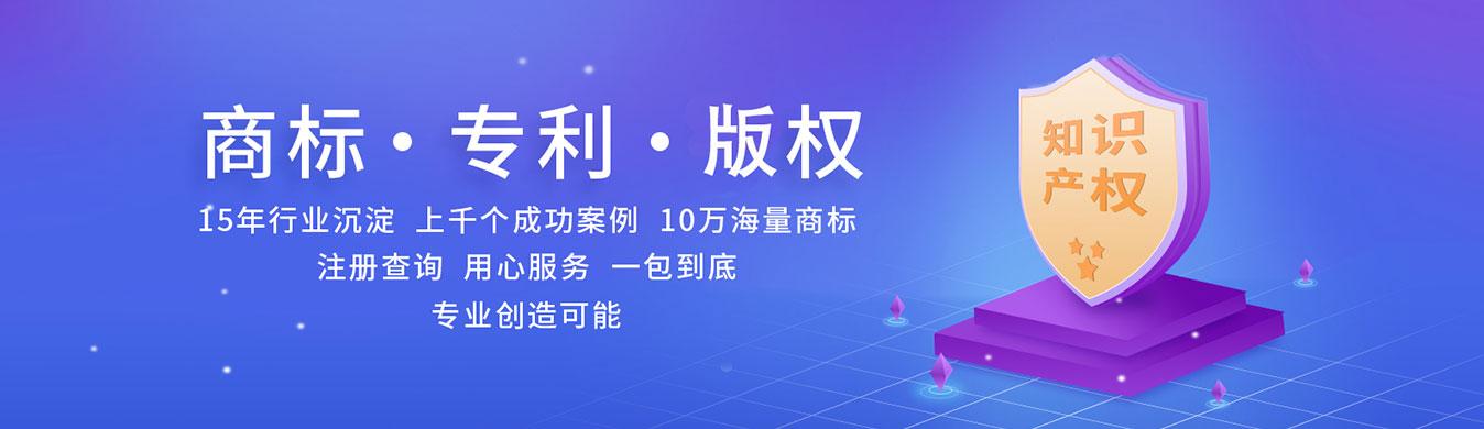 滁州商标注册代理公司用心服务