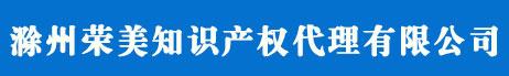 滁州商标注册_代理_申请